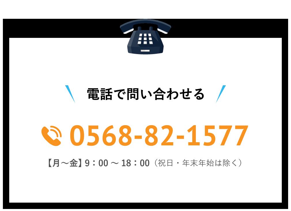 電話で問い合わせる / 0568-82-1577 / 【月~金】00:00~00:00(祝日・年末年始は除く)