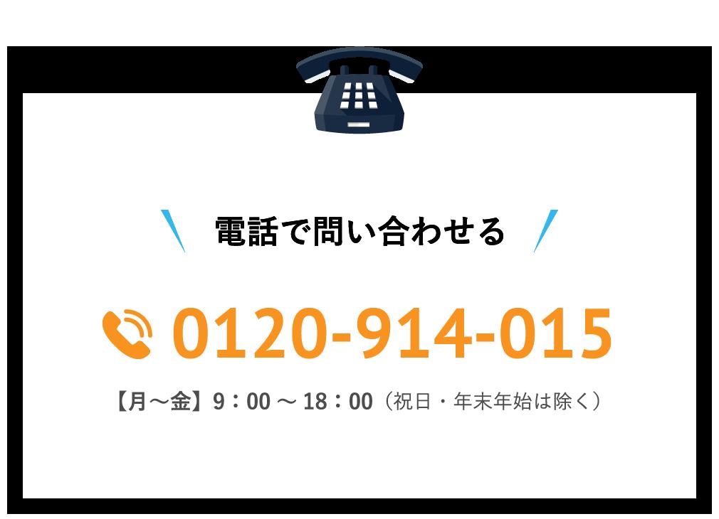 電話で問い合わせる / 0120-914-015 / 【月~金】00:00~00:00(祝日・年末年始は除く)
