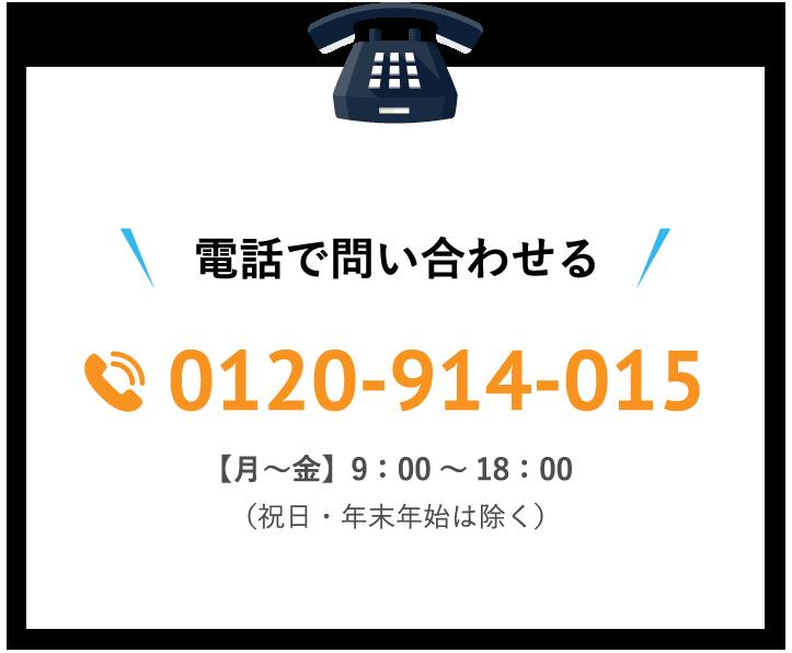 0120-914-015