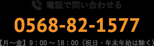 0568-82-1577