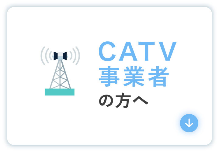 CATV事業者の方へ
